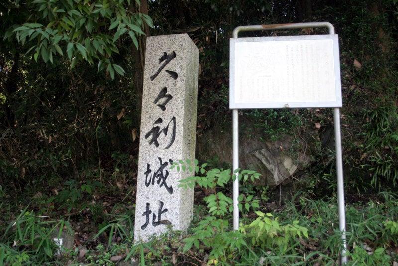 久々利城/②城址碑と説明板