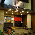 寿司らぁめん 登里勝・とりかつ(5回目・桑名市)の記事より