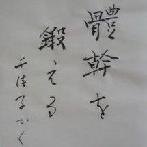 今年の抱負☆墨娯書道…