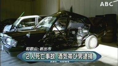 和歌山県岩出市飲酒運転2名死亡事件のその後 | 交通事故被害者 ...