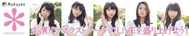 東京女子流 2015年3月にBSジャパンにて5人主演ドラマ決定! ドラマのラストシーンはLIVE!そのライブを教会でリアルに開催したいというプロジェクトもスタート!
