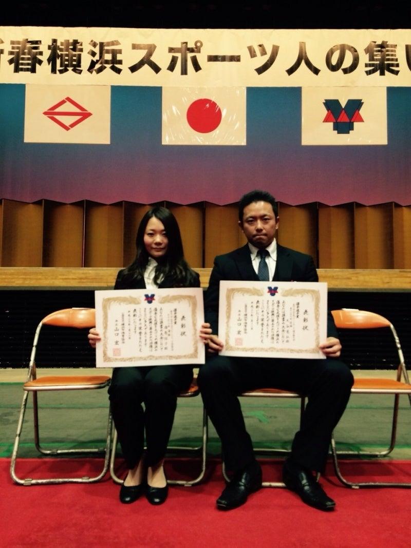 「新春 横浜市スポーツ人の集い」にご招待頂きました。 の記事より