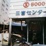 阪神淡路から23年