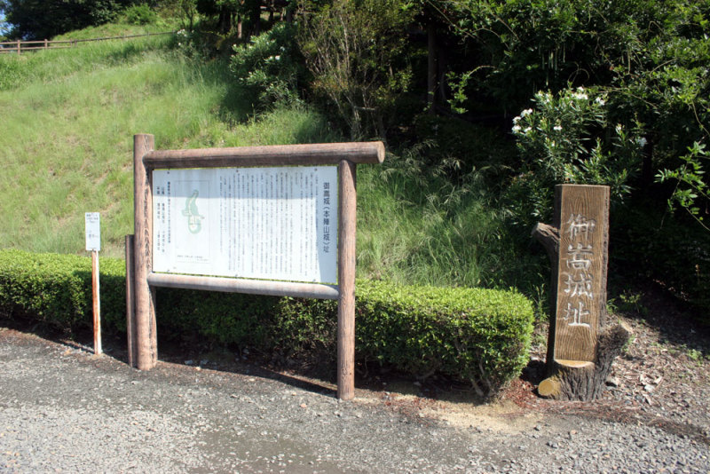 御嵩城(本陣山城)/①説明板と城址標柱