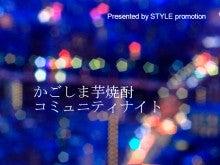 「かごしま芋焼酎コミュニティナイト」Mサイズ