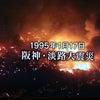 阪神大震災から20年。の画像