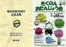きくのん 菊川市/きくのんデザイン使用