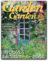 garden & garden 3月号