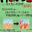 新メニュー☆マイクロ…