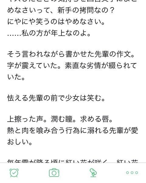 書き方 小説