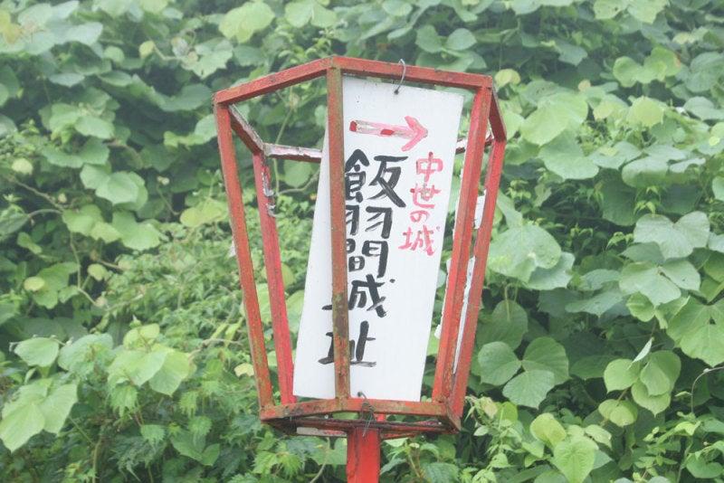 飯羽間城/②案内