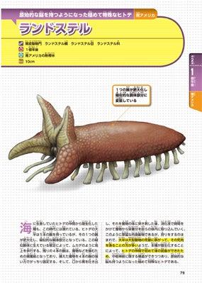 未来の奇妙な動物大図鑑