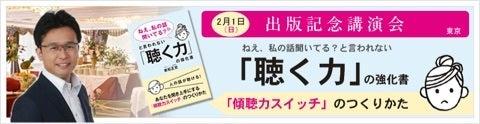 出版記念講演会「聴く耳の強化書」2月1日(東京):岩松正史の記事より