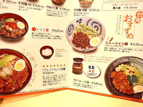 三商巧福麺メニュー2