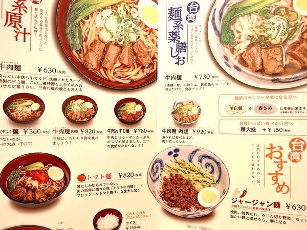 三商巧福麺メニュー1