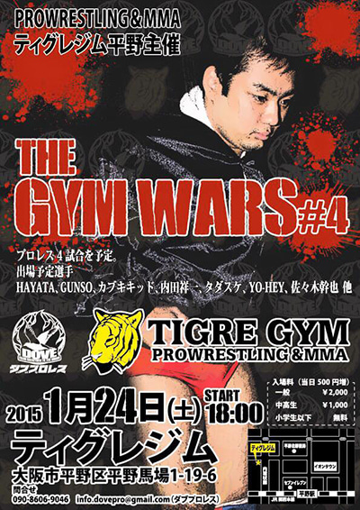 THE GYM WARS #4