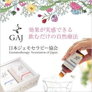 GAJ日本ジェモセラピー協会