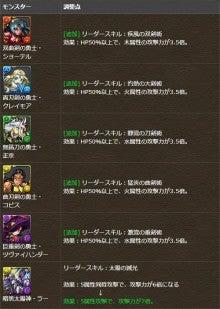 どら まとめ ぱず パズドラ最速攻略ガイド パズル&ドラゴンズ