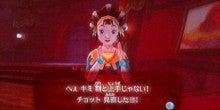 徒然ゲームプレイ日記‐Wii‐【スカウォ】ハープの演奏後・パナン、「割と上手」評