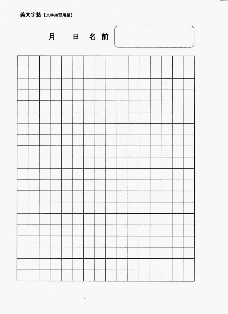 ペン 字 練習 用紙 無料