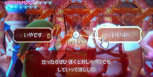 徒然ゲームプレイ日記‐Wii‐【スカウォ】ハート回復中、コンサイさんと会話①