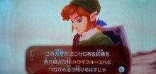徒然ゲームプレイ日記‐Wii‐【スカウォ】この後は「最後の試練→トライフォース」という流れbyナリシャ様
