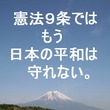 今の日本国憲法は 前…