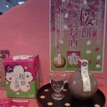 新発売『桜餅のお酒』