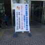 名古屋オープン卓球大…