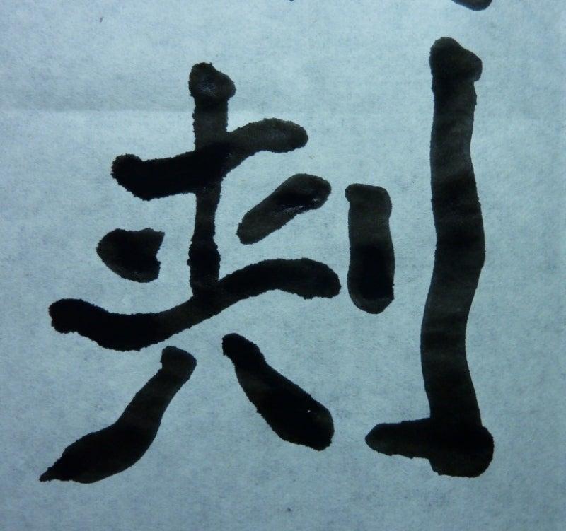 熊山のブログ第11回 前半 楷書「鄭文公下碑」用筆 「刺」の 臨書分解写真 「将軍光州刺史」から