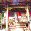 恵日寺(高知)にて特別護摩祈祷を行います(ご案内)の画像