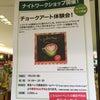 1/23 東急ハンズ 銀座店 ナイトワークショップ終わりました。の画像