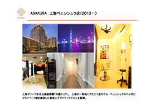 ASAKURA紹介2015J
