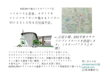 ASAKURA紹介2015S