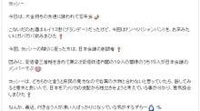 日本会議創設者と飲んだ高木嘉徳の報告