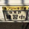 2015木村鉄道株式会社社員旅行『冬』の画像