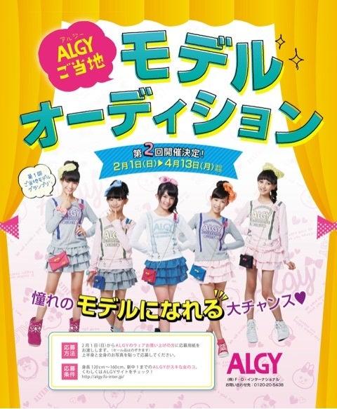 第1回ALGYご当地モデル(第1期ALGY GIRLS)