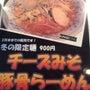 冬季限定麺!