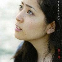 ≪1st Album 「うましあしかび」≫(数量限定生産)2500円(税込)