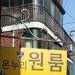 韓国留学中のお家事情