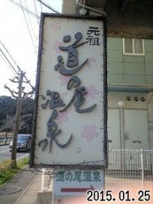 道ノ尾 温泉