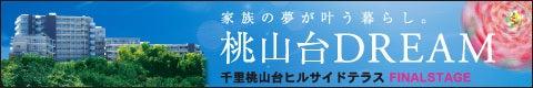 千里桃山台 ヒルサイドテラス 豊中 新築 分譲 マンション 大阪