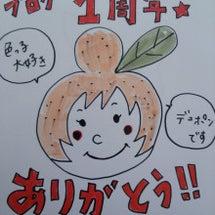 【ブログ1周年記念配…