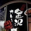 金沢カレー。