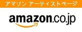 Kevin Coem ♫ Amazon