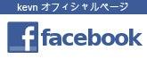 Kevin Coem ♫ Facebook