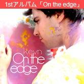 1stアルバム「On the edge」