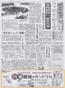 岐阜新聞1面トップ