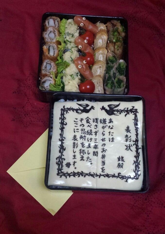 今日 も 嫌がらせ 弁当 ブログ Kaori(ttkk)の嫌がらせのためだけのお弁当ブログ