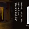 住宅の門燈、ポーチライトなどを時間でオンオフさせて無駄な点けっぱなしを解消しました@豊島区千川の画像
